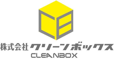 株式会社クリーンボックス